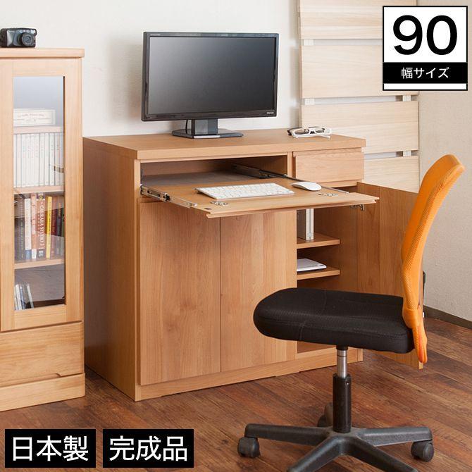 パソコンキャビネット 幅90 木製 アルダー材 スライドレール 扉収納 ナチュラル 完成品 日本製