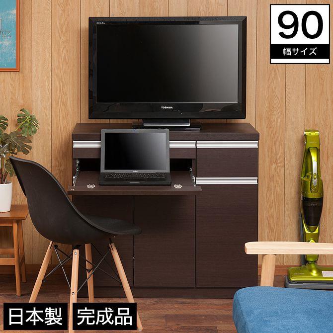 デスクキャビネット 幅90 木製 引き出し スライドレール シンプル ブラウン 完成品 日本製