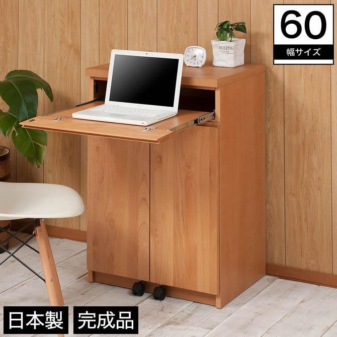パソコンキャビネット 幅60 木製 アルダー材 スライドレール 扉収納 ナチュラル 完成品 日本製