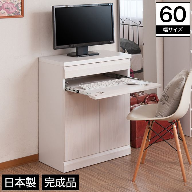 \エントリーでポイント10倍★3/21 20:00-3/28 1:59★/ パソコンキャビネット 幅60 木製 桐材 スライドレール ホワイト 完成品 日本製