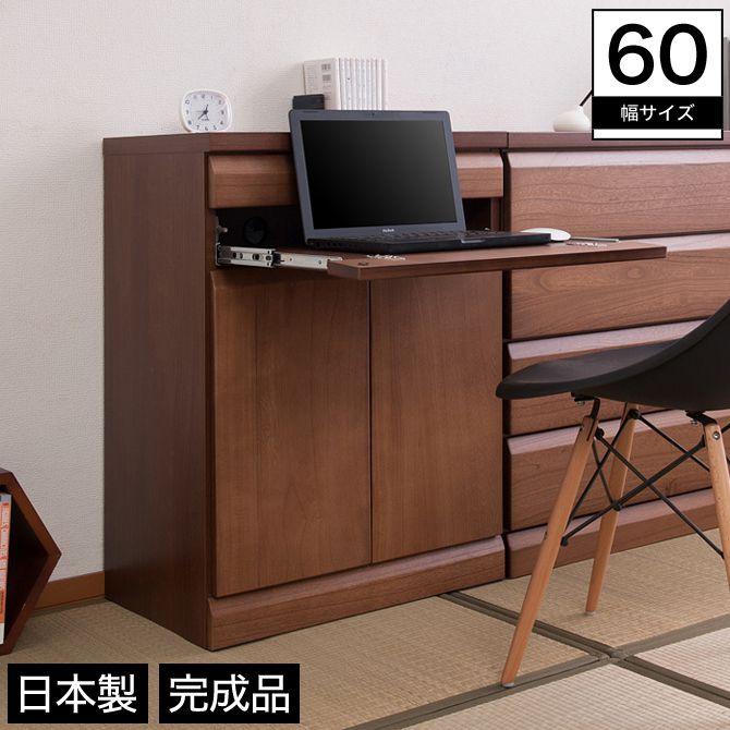 パソコンキャビネット 幅60 木製 桐材 スライドレール ブラウン 完成品 日本製
