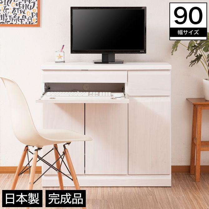 パソコンキャビネット 幅90 木製 桐材 スライドレール ホワイト 完成品 日本製