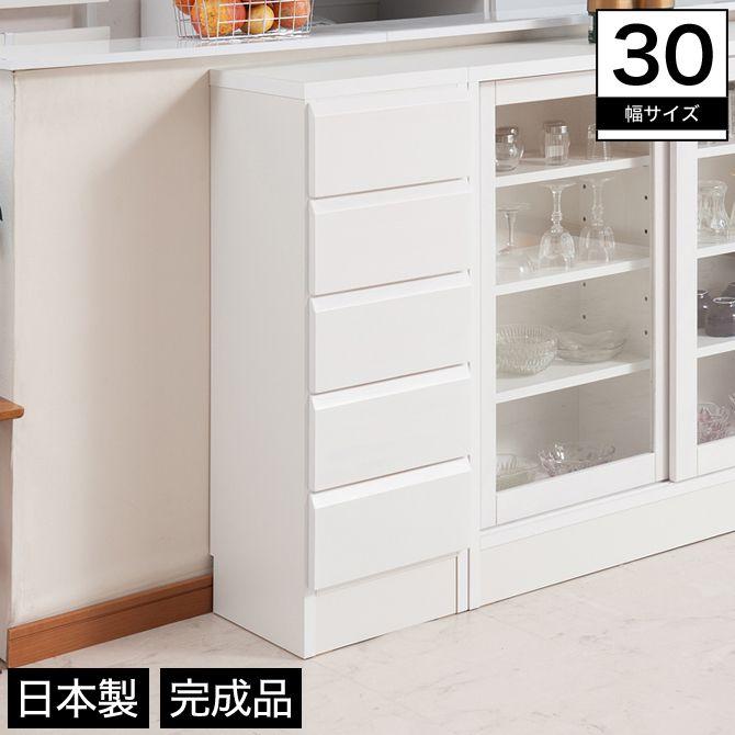 カウンター下 チェスト 幅30 木製 桐材 傷に強い ホワイト 完成品 日本製