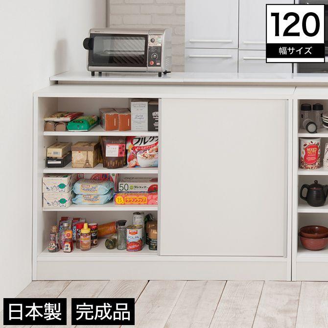 カウンター下 引き戸 幅120 木製 幅木避け 可動棚 ホワイト 完成品 日本製