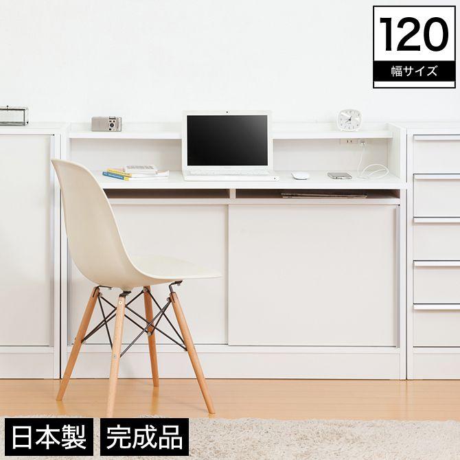 カウンター下 パソコンキャビネット 幅120 木製 幅木避け 可動棚 ホワイト 完成品 日本製