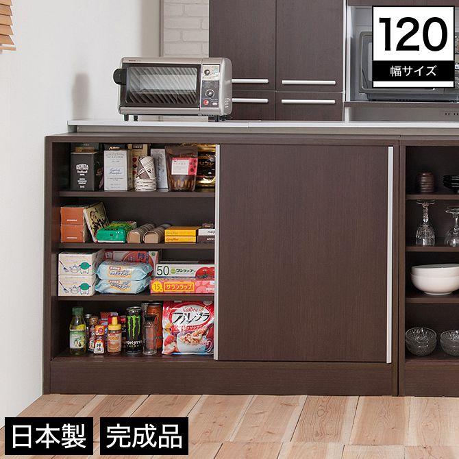 カウンター下 引き戸 幅120 木製 幅木避け 可動棚 ブラウン 完成品 日本製
