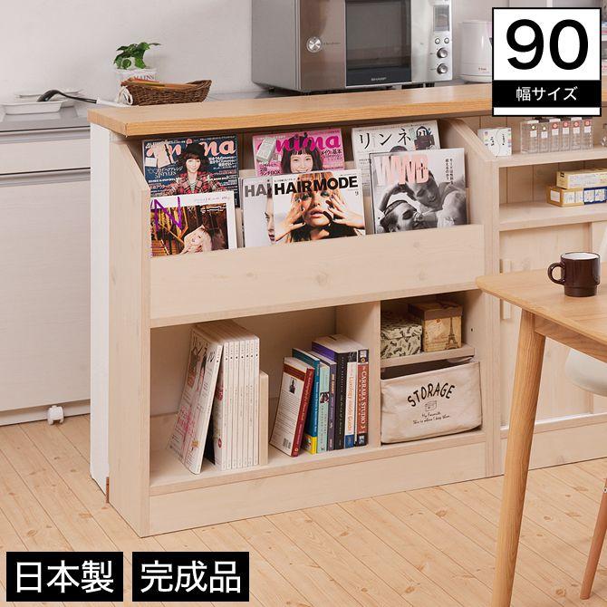 カウンター下 絵本ラック オープン棚付き 幅90 木製 カントリー 完成品 日本製