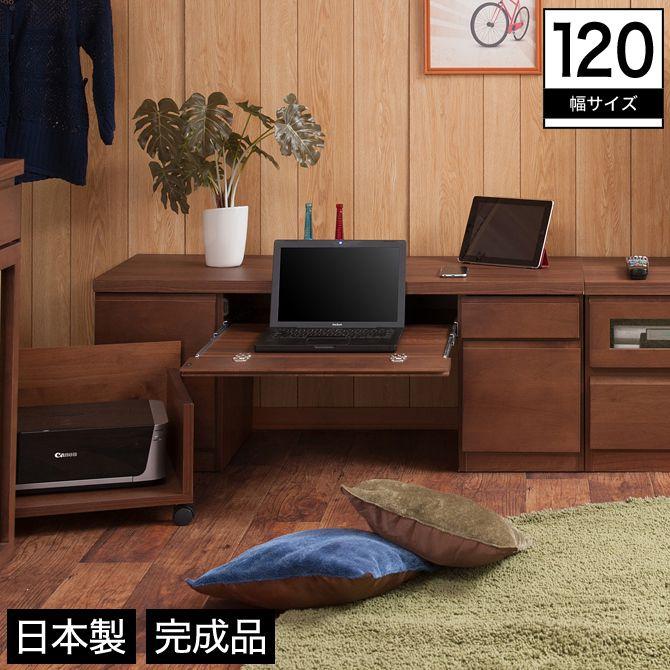 \エントリーでポイント10倍★3/21 20:00-3/28 1:59★/ パソコンデスク ロータイプ 幅120 木製 アルダー材 ワゴン付き スライドレール ブラウン 完成品 日本製