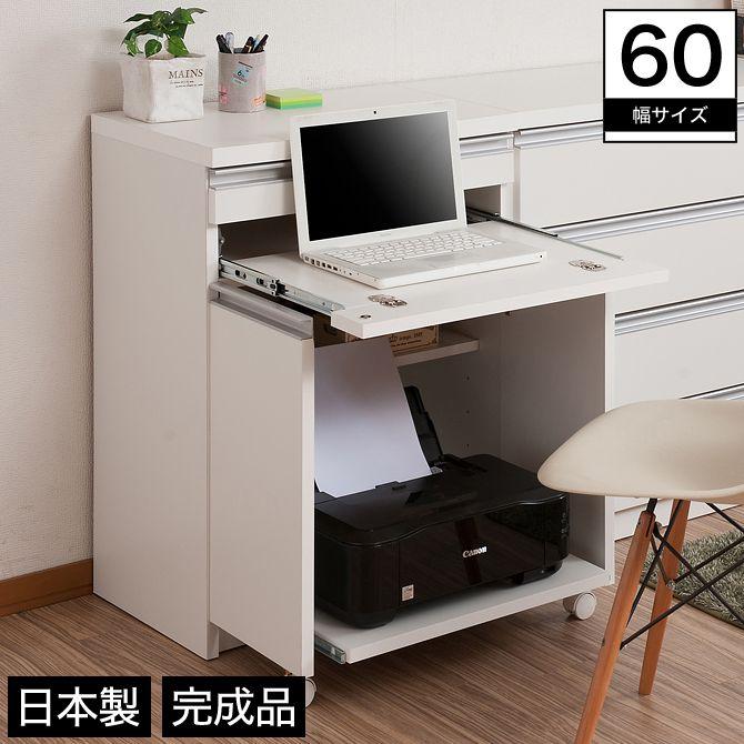 デスクキャビネット 幅60 木製 引き出し スライドレール シンプル ホワイト 完成品 日本製