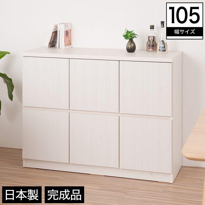 スクエアキャビネット ハイタイプ 幅105 木製 扉収納 北欧 ホワイト 完成品 日本製