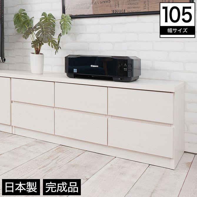 スクエアキャビネット ロータイプ 幅105 木製 引き出し 北欧 ホワイト 完成品 日本製