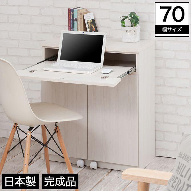 パソコンキャビネット ロータイプ 幅70 木製 扉収納 北欧 ホワイト 完成品 日本製