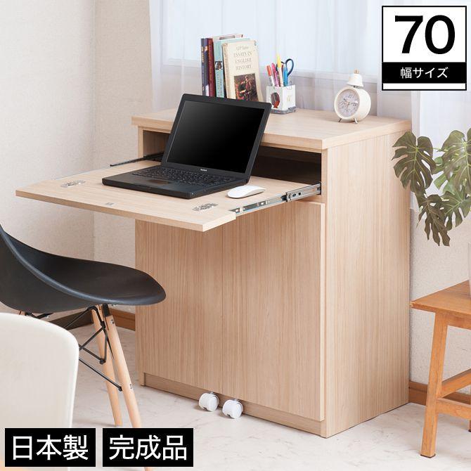 パソコンキャビネット ロータイプ 幅70 木製 扉収納 北欧 ナチュラル 完成品 日本製