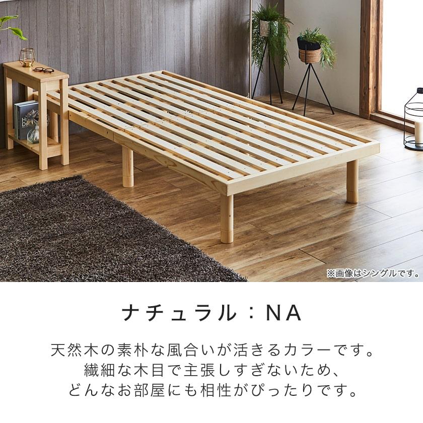 \創業祭10%OFF★4/30 23:59まで★/ バノン すのこベッド セミシングル 木製 耐荷重350kg ヘッドレス 高さ4段階 厚さ20cmマットレス付き ナチュラル/ホワイト/ブラウン | ベッド セミシングルベッド 木製ベッド