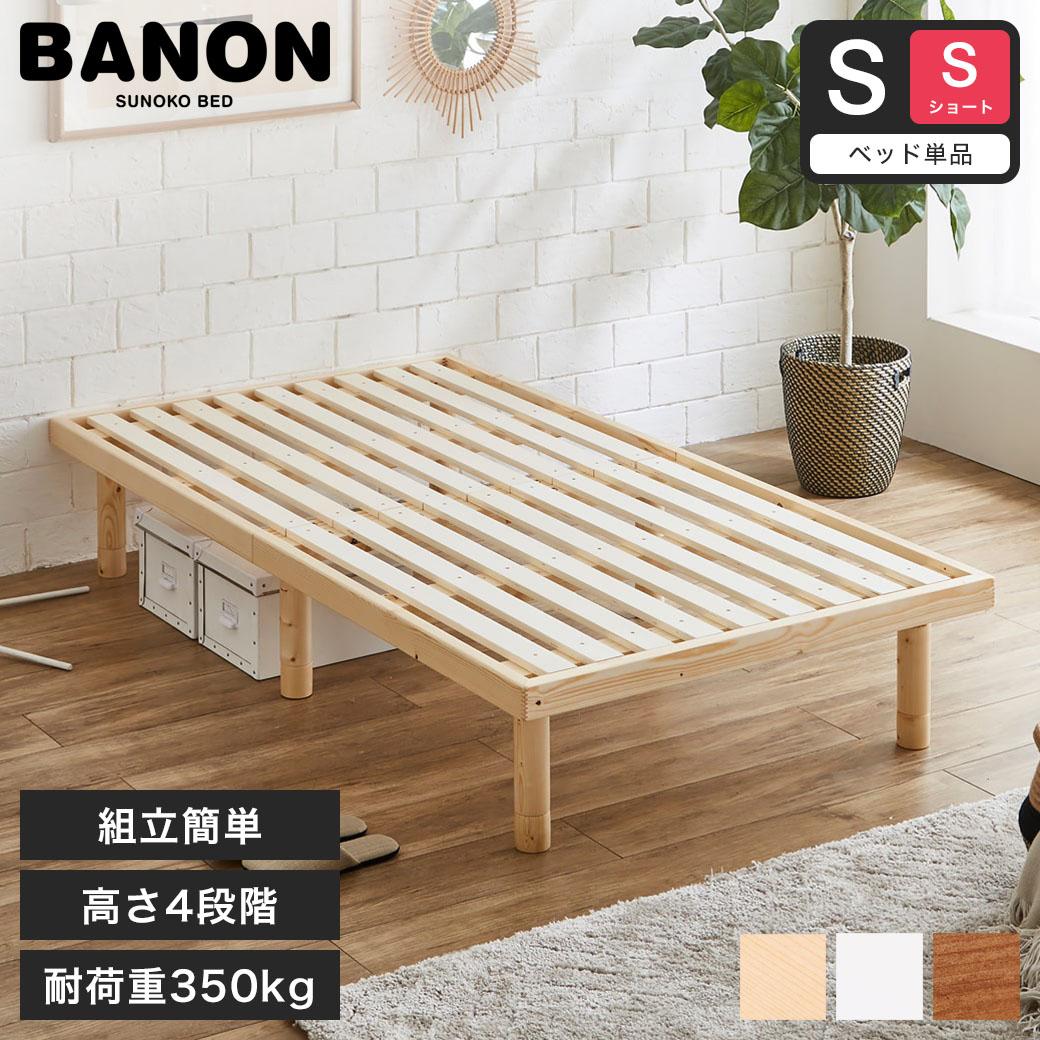 バノン すのこベッド ショートシングル 長さ180cm 木製 ベッドフレーム 耐荷重350kg 組立簡単 ヘッドレス 高さ4段階 ベッド ベッドフレームのみ ローベッド | すのこベット ベット スノコベッド スノコ フレーム ショート丈 フレームのみ