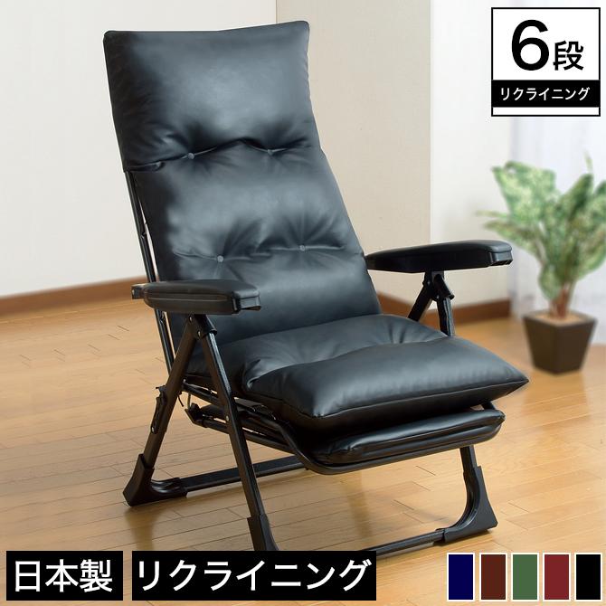 リクライニングチェア 日本製 完成品 折りたたみ式 フットレスト付き 6段階リクライニング レザー調 4色 | チェア リクライニングチェア 日本製 折りたたみチェア フットレスト おしゃれ レザー調 6段階リクライニング リクライニング座椅子