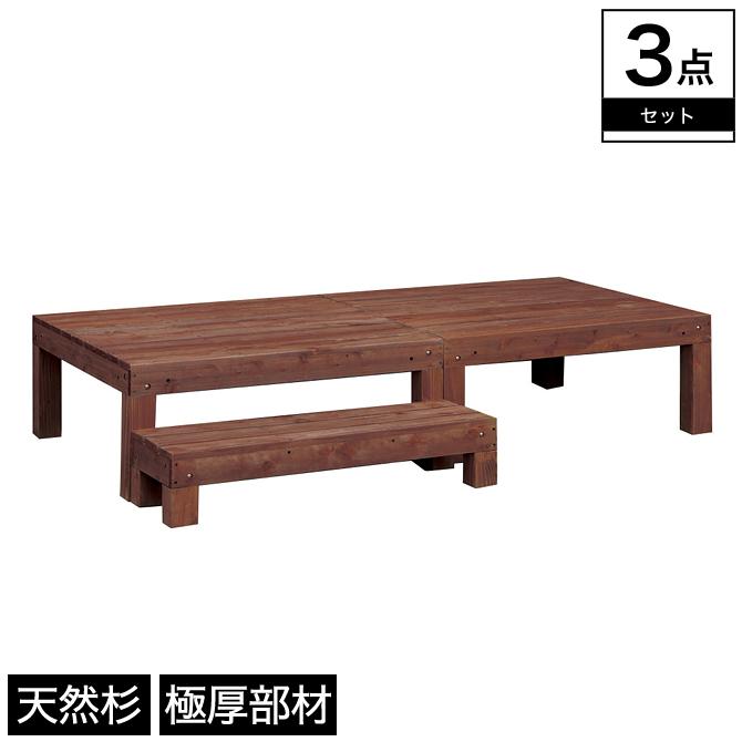 ウッドデッキ 3点セット 極厚天然木部材使用 デッキ×2 踏み台×1