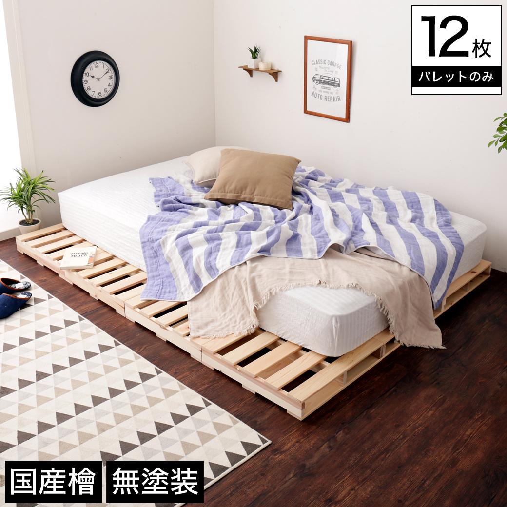 パレット パレットベッド ベッドフレーム ダブル 木製 国産檜 正方形 12枚 無塗装 DIY   ベッド おしゃれ ローベッド すのこベッド すのこ ダブルベッド ダブルベットフレーム フレームのみ ベット スノコベッド フレーム スノコベット