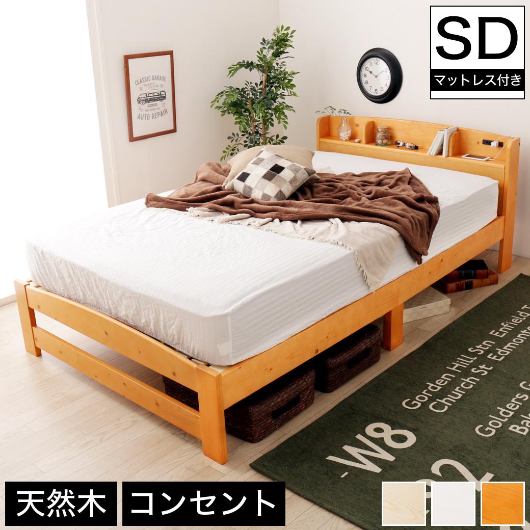セリヤ すのこベッド セミダブル フランスベッド社製マルチラススプリングマットレス付き 木製 棚付き コンセント 北欧 | ベッド すのこ セミダブルベッド セミダブルベット ベット スノコベッド マットレス付き マットレスセット