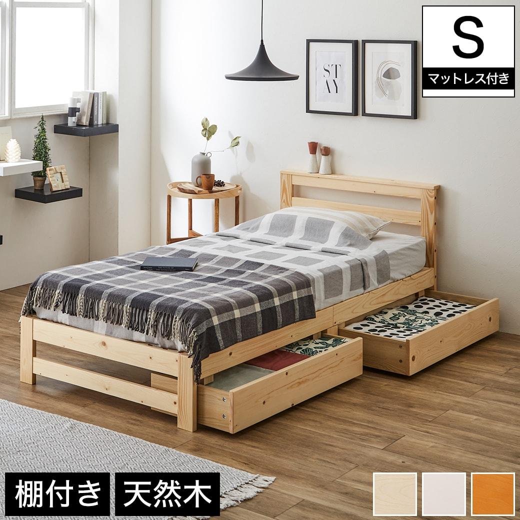 \エントリーでポイント10倍★3/21 20:00-3/28 1:59★/ テイラー 引き出し付きすのこベッド シングル フランスベッド社製マルチラススプリングマットレス付き 木製 北欧 ベッド 収納ベッド すのこベッド すのこ シングルベッド ベット