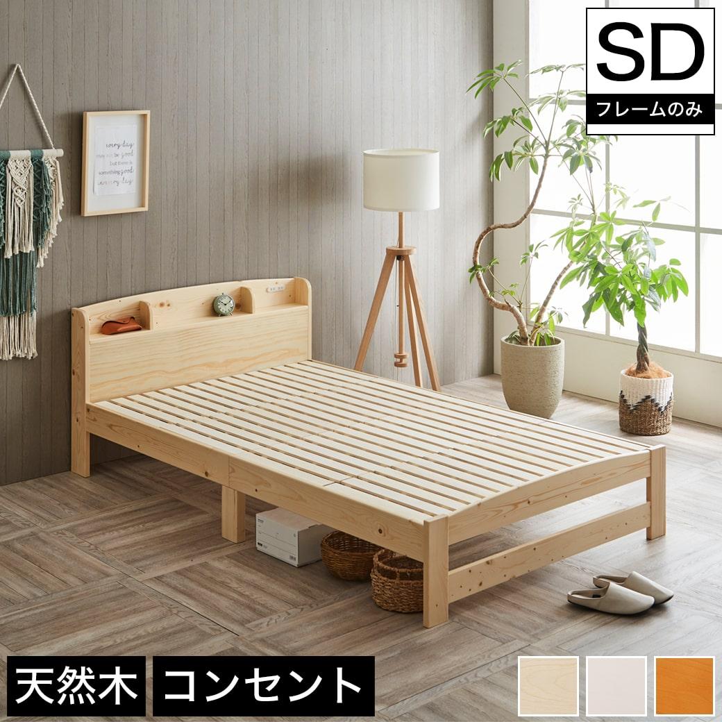 セリヤ すのこベッド セミダブル フレームのみ 木製 棚付き コンセント ナチュラル ホワイト ライトブラウン|ベッド ベッドフレーム 棚付きベッド ベット セミダブルベッド セミダブルベット フレーム スノコベッド すのこ スノコベット