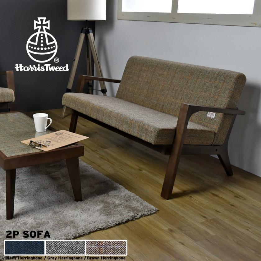 2人掛けソファ ファブリックソファ ハリスツイード 認証ラベル要件を満たした製品 肘掛け 天然木バーチ材 全3色