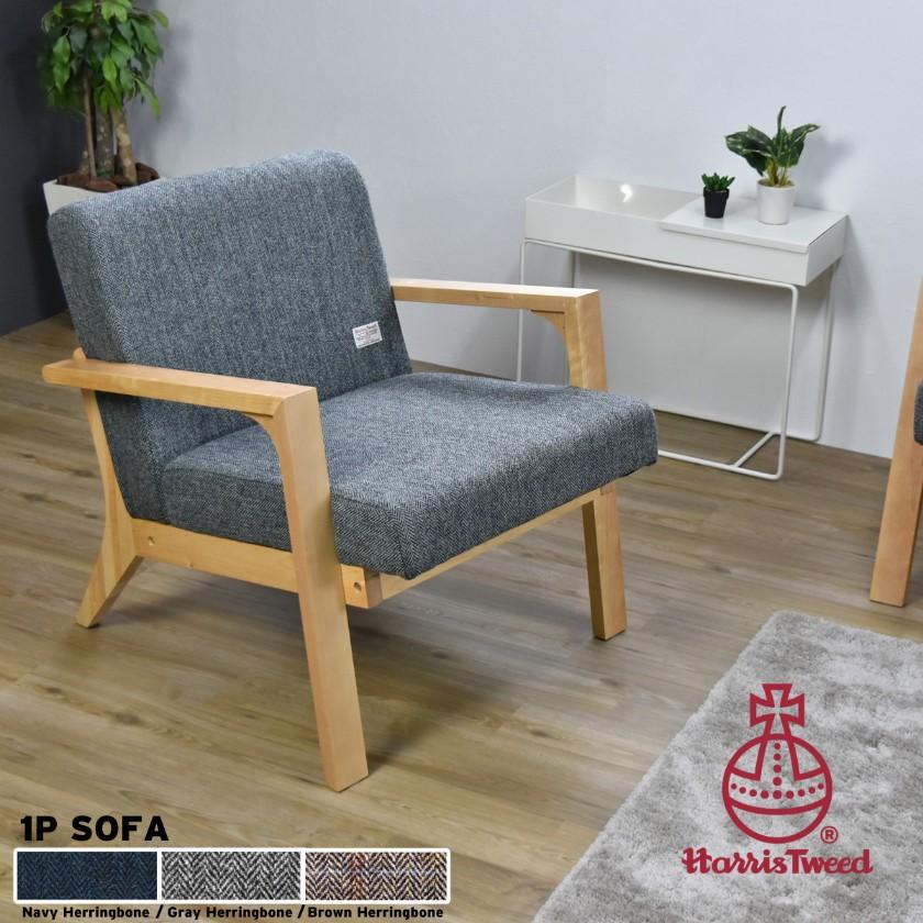 1人掛けソファ ファブリックソファ ハリスツイード 認証ラベル要件を満たした製品 肘掛け 天然木バーチ材 全3色