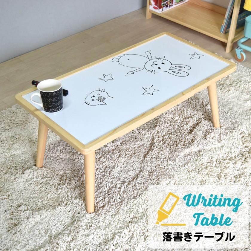 落書きテーブル ホワイトボード天板 木製 天然木 収納付き 引き出し
