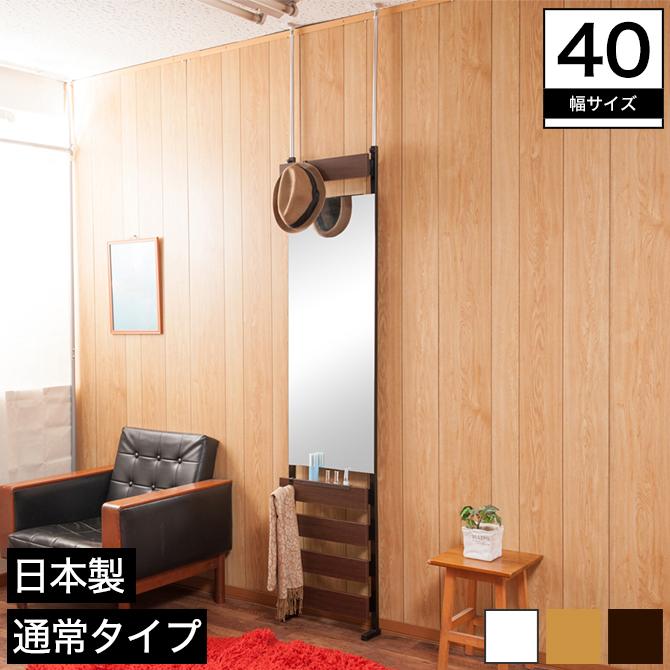 突っ張り式立体ミラー付きラダーラック 日本製 通常タイプ ダークブラウン 幅40cm 高さ192~262cm 木製 フック付き ボーダーラック 壁面ラック 鏡付きつっぱりラック