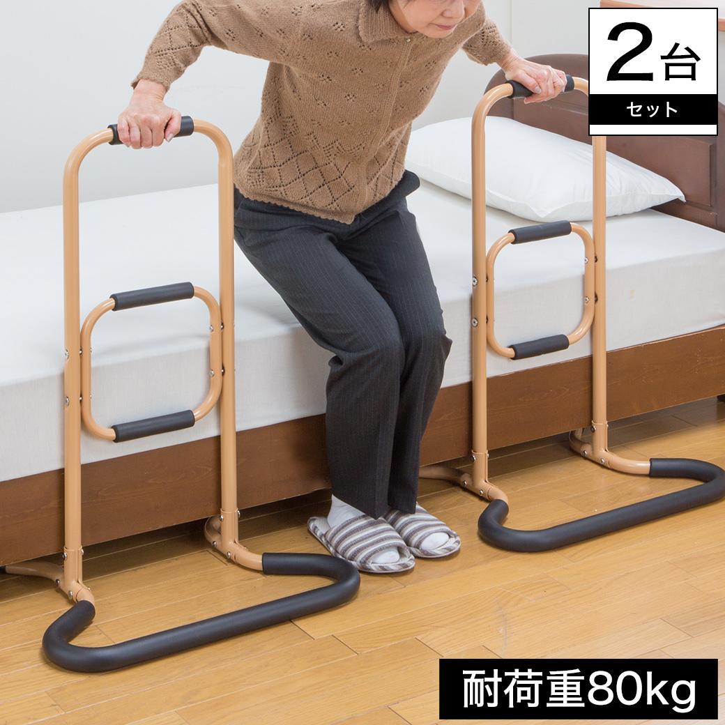 限定品 立ち上がり手すり 2台セット 介護用品 介護用手すり 3段階バー 居間 軽量 耐荷重80kg 丈夫 玄関 持ち運びラクラク 大人気! 高さ80.5cm