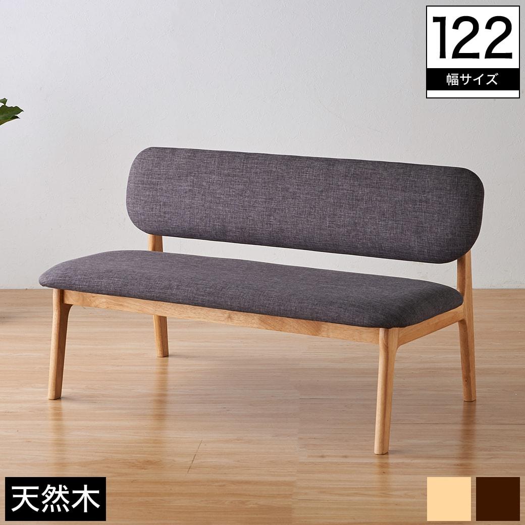 ダイニングベンチ 幅122cm 木製 背もたれ付き ファブリック ナチュラル ブラウン 天然木 シンプル 食卓ベンチ 背もたれ付きベンチ