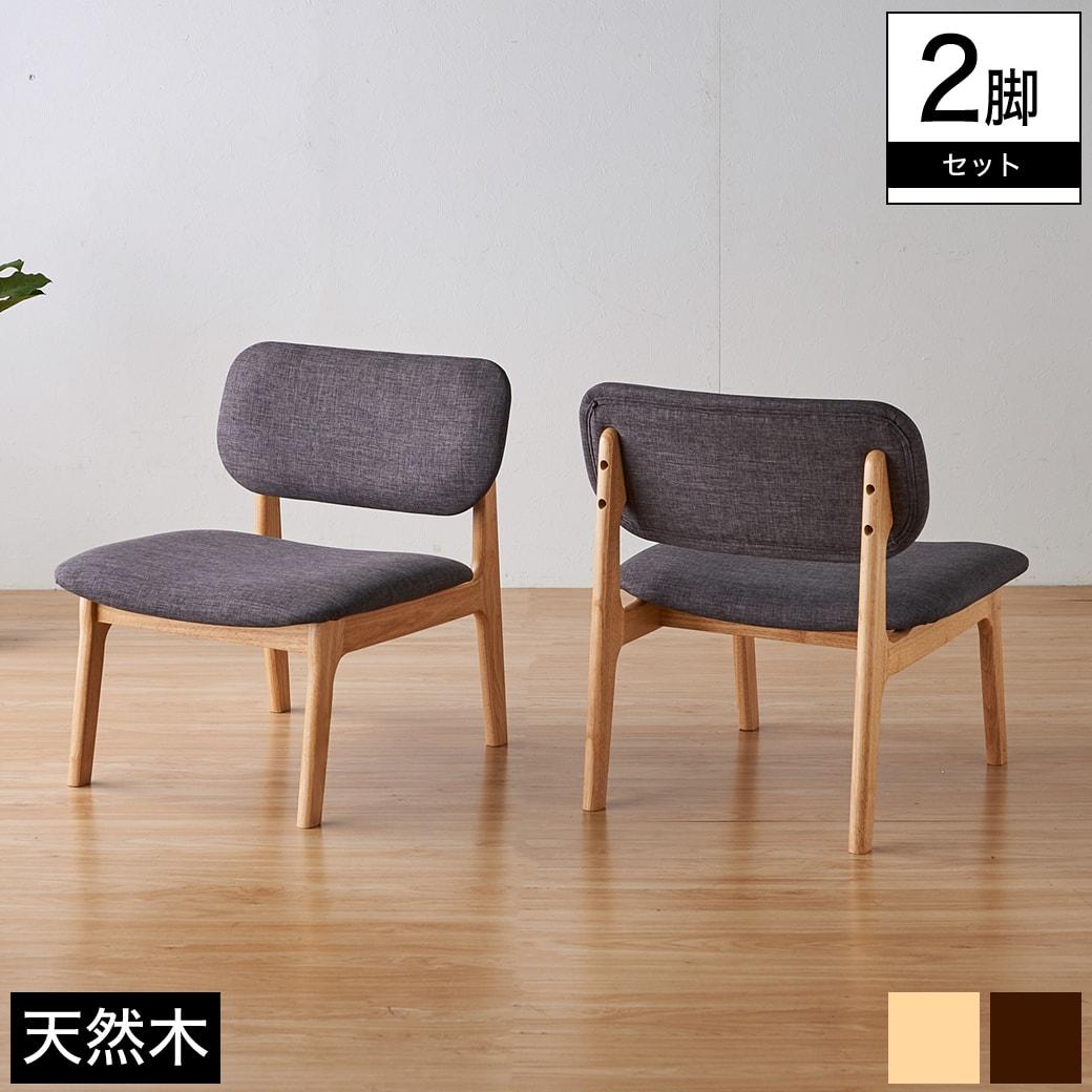 \ポイント10倍★8/15・16限定★/ ダイニングチェア 2脚セット 木製 ファブリック ナチュラル ブラウン 天然木 シンプル 食卓チェア 食卓椅子 ダイニング椅子