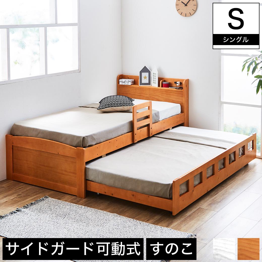 ベッド 出群 親子ベッド ツインベッド ギフ_包装 2段ベッド 棚付きベッド すのこベッド シングル 木製 木製ベッド 可動式サイドガード ベッドガード 北欧パイン材 ホワイト 18~20限定 ポイント10倍 ネスト ライトブラウン すのこ 仕切り付き棚 コンセント 9 カントリー調 棚付き