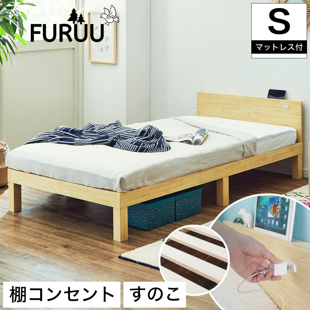 FURUU フルウ すのこベッド シングル ベッド シンプル ナチュラル 木目 木製ベッド 国産ポケットコイルマットレス付き(ハード) コンセント付き ヘッドボード 棚付き コンパクト梱包 ベッド下空間18cm 通気性抜群 | スノコ ベット 木製 棚 コンセント