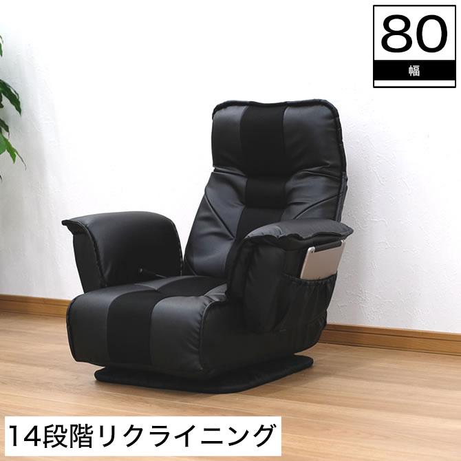 ゆったり低反発肘付回転座椅子 座椅子 座いす 低反発 肘掛け 肘置き付き | 低反発ウレタン ウレタン 360度回転 リクライニング 14段階リクライニング 角度調節 レバー式 ポケット付き 1Pソファ 1人掛け コンパクト レザー調 メッシュ