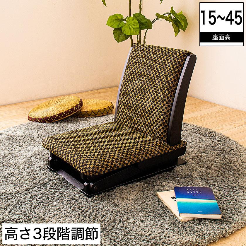 高さが変わる座椅子 黒 座面高15cm~45cm 高さ53cm~83cm 日本製 国産 木製 高さ調節 座椅子 高さが変わる 座いす 座イス 和風 市松模様 ウレタン