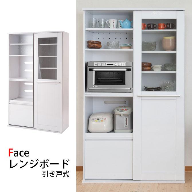 キッチンシリーズFace 引き戸式レンジ幅105cm ホワイト レンジ台 食器棚 キッチンボード レンジボード 北欧 カントリー 家電収納 食器収納 引戸