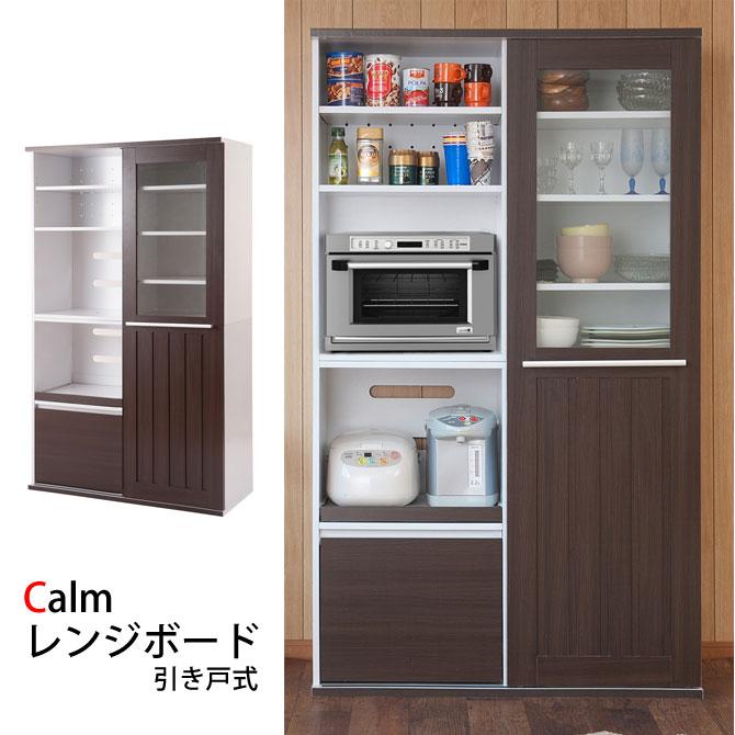 キッチンシリーズCalm 引き戸式レンジ幅105cm ダークブラウン レンジ台 食器棚 キッチンボード レンジボード 北欧 カントリー 家電収納 食器収納 引戸