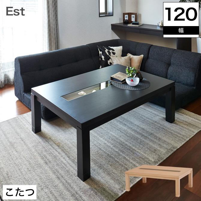 家具調こたつ こたつテーブル エスト 幅120cm W120×D80×H37cm こたつテーブル コタツテーブル おしゃれ リビングコタツ リビングテーブル ローテーブル 家具調こたつ 木製 オーク突板採用の美しい天板 エンブレム 送料無料