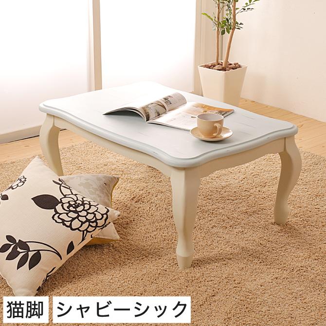 こたつ テーブル ブルー 105×75 引出し付き アンティーク 猫脚 シャビーシック 姫系 コタツテーブル こたつテーブル こたつ テーブル かわいい こたつ テーブル おしゃれ こたつ テーブル 長方形 こたつ テーブル 105