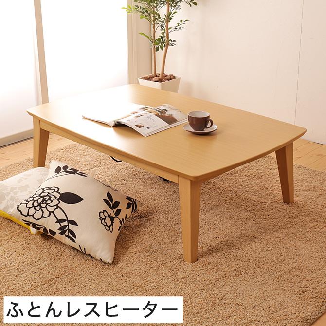 こたつ テーブル ナチュラル 省電力コルチェヒーター 立ち上がりまで0.5秒! センターテーブルコタツ コタツテーブル こたつテーブル こたつ テーブル 長方形 こたつ テーブル 120 布団レスこたつ