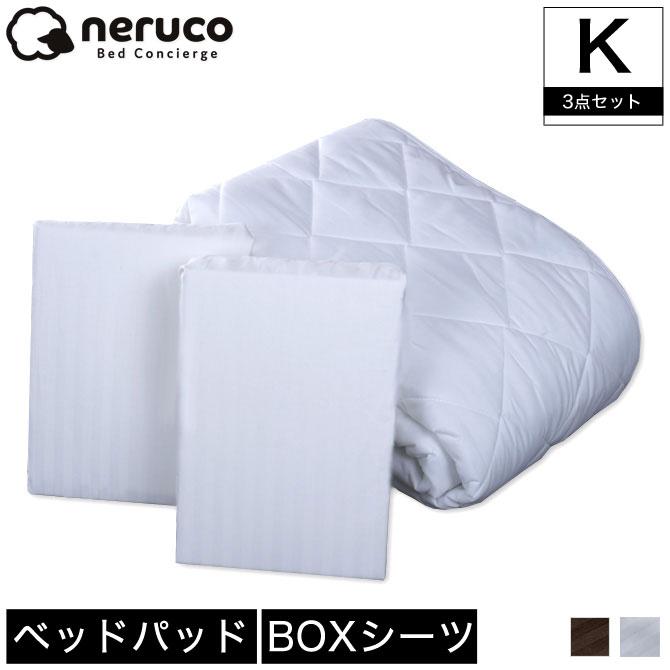 ネルコ 寝具セット キング ホワイト/グレー ボックスシーツ ベッドパッド 寝具3点セット 布団カバー 防ダニ・抗菌・防臭の安心素材テイジン「マイティトップ2」使用 ベッドパッド1枚+ボックスシーツ2枚 洗える neruco