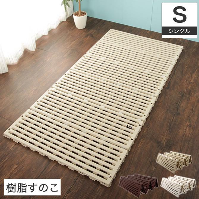 軽量樹脂すのこベッド シングル 折り畳みすのこベッド 樹脂すのこベッド 国産 軽量プラスチック製 6つ折りすのこ ふとんが干せる すのこマット ポイント10倍 9 18~20限定 樹脂すのこ折り畳みベッド 予約販売 軽量 日本産 布団 簡易ベッド パレット すのこベット すのこ プラスチック プラスチックすのこ すのこベッド ベッド スノコベッド 湿気 ベット 日本製