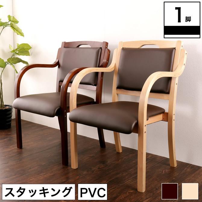 スタッキングチェア 木製 スタッキングチェアー PVC座面 取っ手付 持ち手付 ダイニングチェア パーソナルチェア カフェチェア 曲げ木アームチェア 業務用チェア 業務用チェアー 肘掛け付き 肘付き 椅子 いす 北欧[新商品] 北欧 シンプル モダン おしゃれ 積み重ね