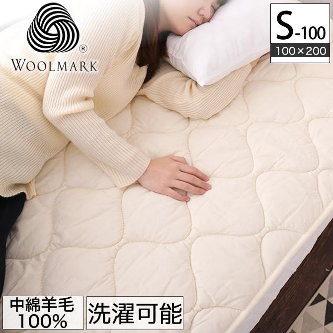 ベッドパッド 洗える羊毛ベッドパッド シングル 羊毛100%使用 ウール敷きパッド 迅速な対応で商品をお届け致します 洗える敷きパッド 冬は暖かく夏は涼しい 綿100% 羊毛 敷きパッド 敷パッド 洗える ウール 敷パット マーケティング 敷きパット 羊毛ベッドパッド 送料無料 日本製 冬は暖かく ベットパット 丸洗い可能 ベッドパット ウール100%使用の消臭ウールベッドパッド