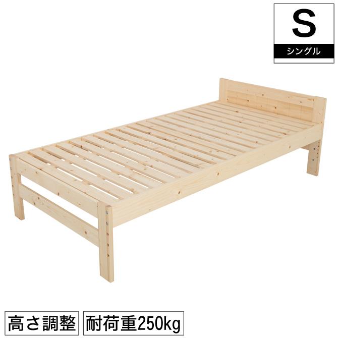 天然木すのこベッド コンパクトサイズ シングル フレームのみ 耐荷重250kg頑丈すのこベッド 北欧パイン材 木製ベッド 高さ4段階調節 ベッド下収納スペース お子様から大人まで 省スペース型 木製すのこベッド[日祝不可]