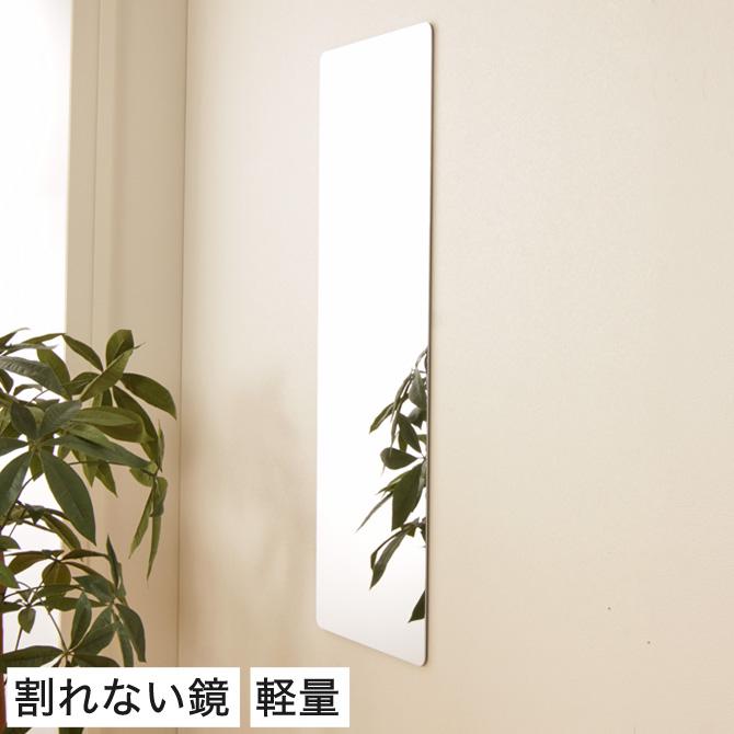 鏡 割れない鏡 割れないミラー 特大サイズ89×29cm 安全 日本製 割れない鏡ならお子様にも安全 防犯ミラー フィルムミラー セーフティミラー セーフティーミラー 軽い 軽量 全身 姿見 【送料無料】