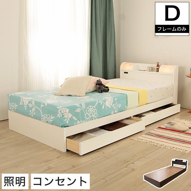 日本製 収納ベッド ダブルベッド フレームのみ ダブルサイズ 収納ベット 引き出し付きベッド 棚付き 宮付き コンセント付き 2灯照明付き ベッドフレームのみ 引き出し収納付きベッド 木製 ホワイト ダークブラウン 国産 ダブル 安心低ホル素材使用