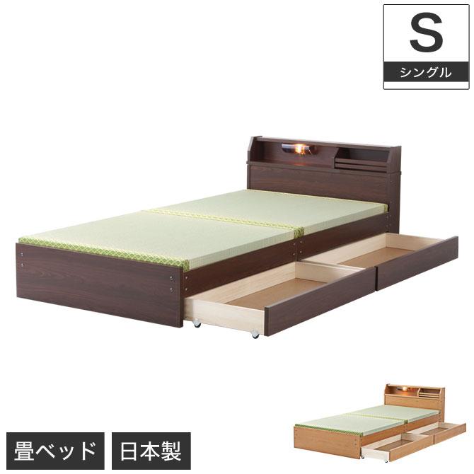 ベッド 畳ベッド 収納ベッド シングル ロータイプ 幅98×奥行208×高さ59.5(床面高28)cm ダークブラウン ライトブラウン 棚付き 照明付き キャスター付き 引出し2杯付き 国産 日本製