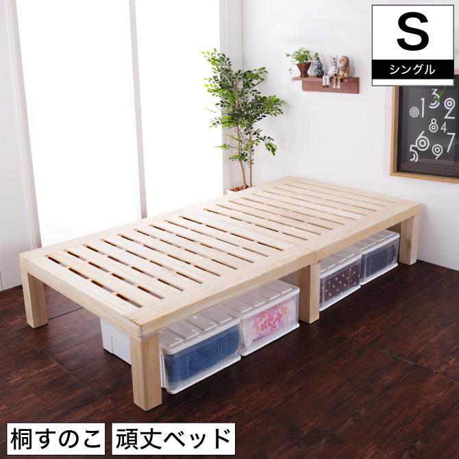 ヘッドレスベッド シングル フレームのみ   木製 ベッド ベッドフレーム すのこベッド すのこ シングルベッド ベット スノコベッド フレーム スノコベット すのこベット 桐すのこベッド ベットフレームシングル
